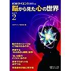 脳から見た心の世界 part2 (別冊日経サイエンス 154)