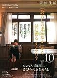 「暮らしのまんなか」からはじめるインテリア (VOL.10) (別冊天然生活―CHIKYU-MARU MOOK) (ムック) (CHIKYU-MARU MOOK 別冊天然生活) (大型本)