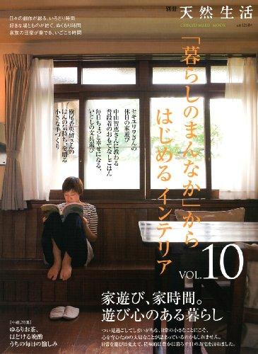 「暮らしのまんなか」からはじめるインテリア (VOL.10) (別冊天然生活―CHIKYU-MARU MOOK)