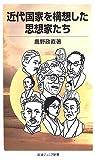 近代国家を構想した思想家たち (岩波ジュニア新書)