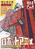 オトナアニメ Vol.29
