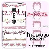 htcEVO 3D ISW12HT対応 携帯ケース【016ハートのリズム】