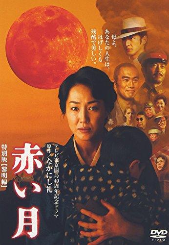 赤い月 特別版 黎明編 [DVD]