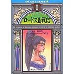 RPGリプレイ ロードス島戦記〈1〉 (角川文庫―スニーカー文庫)