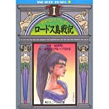 img - for RPG Replay Record of Lodoss War <1> (Kadokawa Bunko - Sneaker Bunko) (1989) ISBN: 4044604037 [Japanese Import] book / textbook / text book
