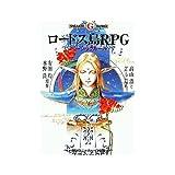ロードス島RPG ベーシックルール (角川スニーカー・G文庫)
