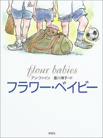 フラワー・ベイビー (児童図書館・文学の部屋)