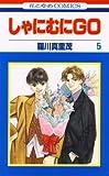しゃにむにGO 5 (花とゆめコミックス)