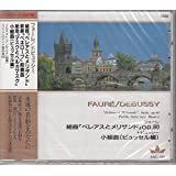 フォーレ/組曲「ペレアスとメリザンド」op80 歌劇「ペネロープ」前奏曲 組曲「マスクとベルガマスク」op112 ドビュッシー/小組曲(ビュッセル編) ANC155