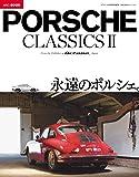 PORSCHE CLASSICS Ⅱ ―ポルシェ クラシックス2― オクタン日本版特別編集 (BIGMANスペシャル)