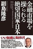 金融市場を操られる絶望国家・日本 (一般書) -