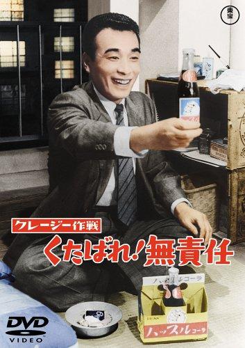 クレージー作戦 くたばれ ! 無責任 [DVD]