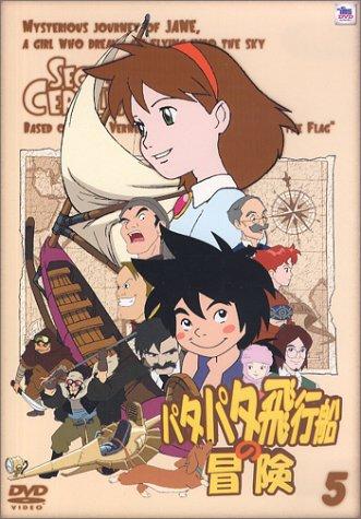 パタパタ飛行船の冒険 Vol.5 [DVD]