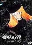 銀河鉄道999 (劇場版)