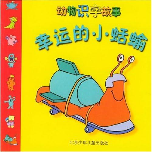 幸运的小蛞蝓/动物识字故事