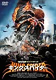 キングスパイダー [DVD]