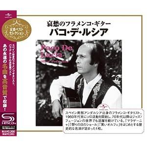 哀愁のフラメンコ・ギター~パコ・デ・ルシア・ベスト・セレクション [CD]
