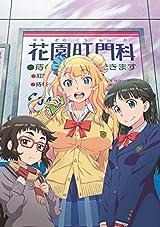 「おしえて!ギャル子ちゃん」BD全2巻予約受付中。ドラマCD同梱