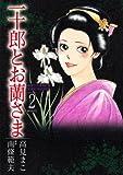 一十郎とお蘭さま 2 (SPコミックス)
