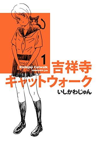 吉祥寺キャットウォーク 1<吉祥寺キャットウォーク> (ビームコミックス)