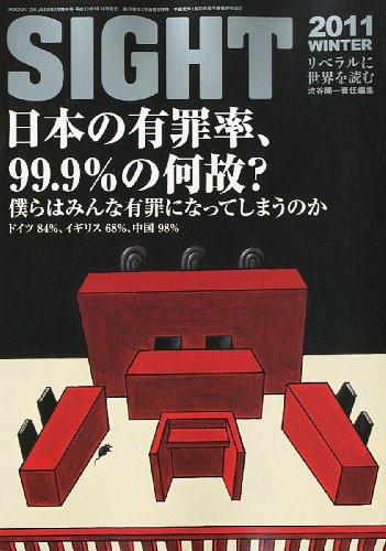 SIGHT (サイト) 2011年 02月号 [雑誌]