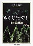 もりやはやし—日本森林誌 (ちくま学芸文庫)