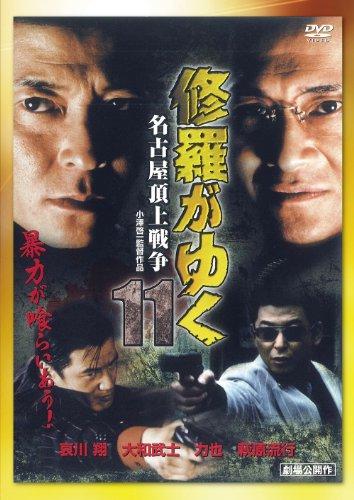 修羅がゆく11 名古屋頂上戦争[DVD]