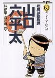 総務部総務課 山口六平太(61) (ビッグコミックス)