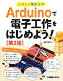 たのしい電子工作 Arduinoで電子工作をはじめよう!