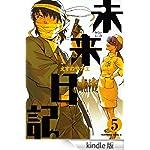 Amazon.co.jp: 未来日記(5) (角川コミックス・エース) eBook: えすの サカエ: Kindleストア