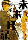 未来日記(5)