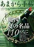 あまから手帖 2014年 06月号 [雑誌]