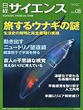 日経サイエンス 2010年 08月号 [雑誌]