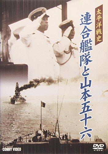 太平洋戦史 連合艦隊と山本五十六 [DVD]