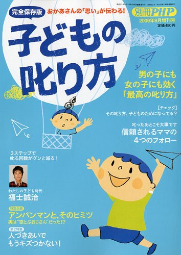 別冊PHP 2009年 09月号 [雑誌]