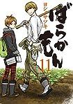 ばらかもん(11) (ガンガンコミックスONLINE)