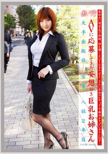 働くオンナ Vol.58 [DVD]