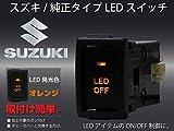スイッチ ホンダ 純正タイプ LED/オレンジ 汎用 簡単取付 _59537