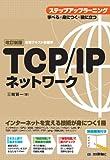 【改訂新版】 TCP/IPネットワーク ステップアップラーニング