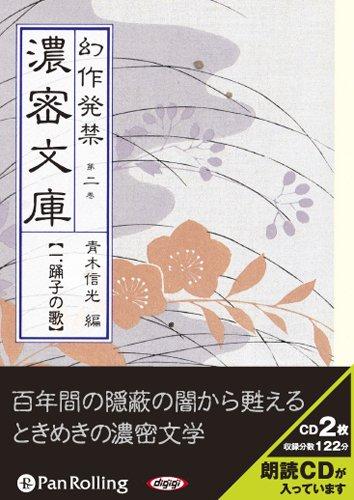 [オーディオブックCD] 幻作発禁 濃密文庫 第二巻 【1.踊子の歌】 (<CD>) (<CD>)