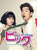 韓国ドラマ「ビッグ~愛は奇跡<ミラクル> ~」オリジナルサウンドトラック(DVD付)