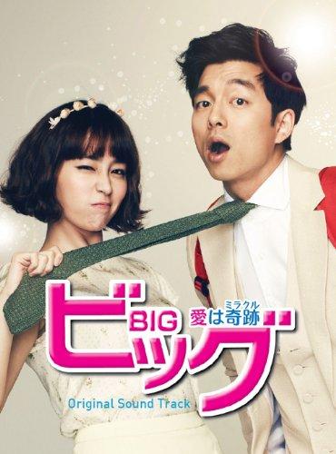 韓国ドラマ「ビッグ~愛は奇跡ミラクル ~」オリジナルサウンドトラック(DVD付)