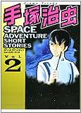 手塚治虫 SPACE ADVENTURE SHORT STORIES(2) (KCデラックス )