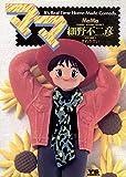 ママ(5) (ヤングサンデーコミックス)