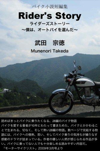 バイク小説短編集「Rider's Story」〜僕は、オートバイを選んだ〜