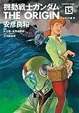 機動戦士ガンダム THE ORIGIN(15)<機動戦士ガンダム THE ORIGIN> (角川コミックス・エース)