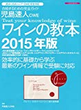 児島速人CWEワインの教本2015年版 (イカロス・ムック)