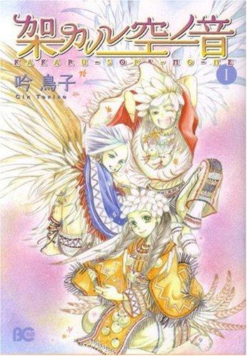 架カル空ノ音 1 (Bs LOG Comics)