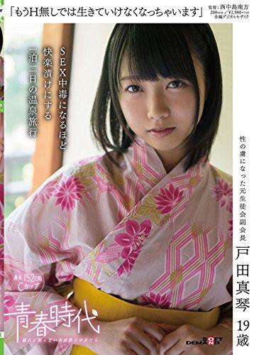 「もうH無しでは生きていけなくなっちゃいます」戸田真琴 19歳 SEX中毒になるほど快楽漬けにする一泊二日の温泉旅行(着用済みパンツ&証明写真付き)(初回限定) [DVD]