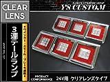 角型 3連 LEDテール ランプ 左右 2個セット/150発/24V/赤白/トラック ダンプ クリスタル大型 クリア